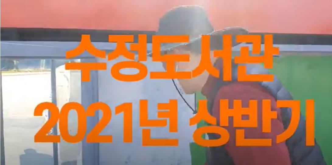 2021년 상반기 수정도서관 사업실적 홍보 영상