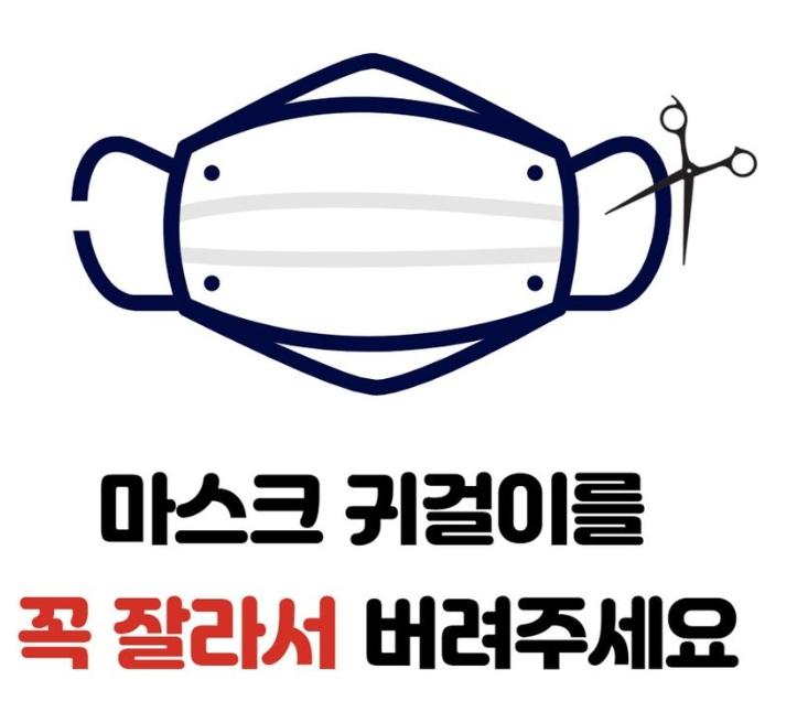마스크 귀걸이 자르기 캠페인 소개