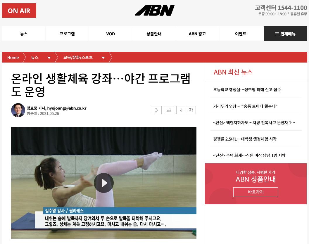 성남종합운동장 온라인 강습 무료 운영 안내(2021. 3. ~)