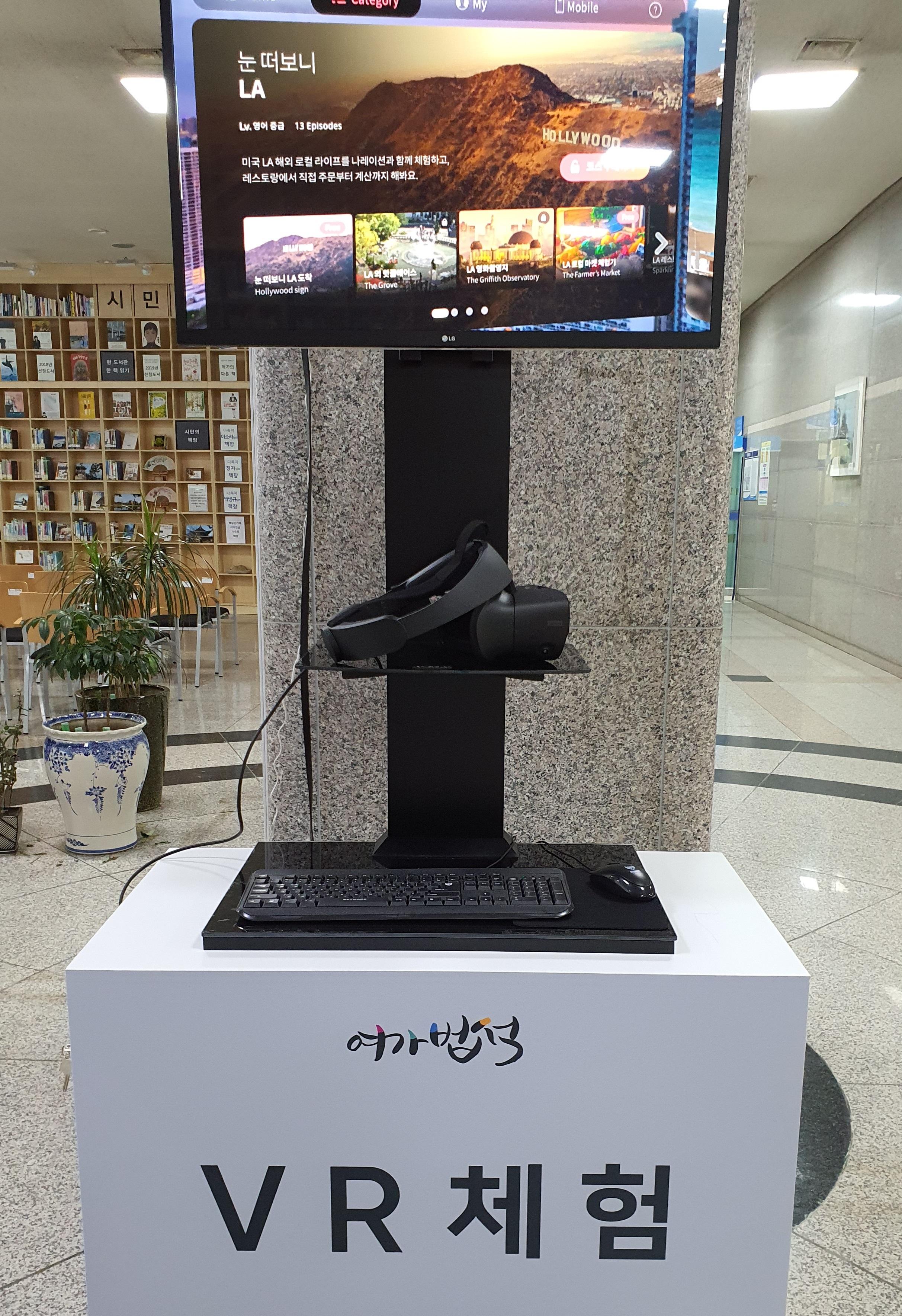 중원도서관 VR 체험코너 개설