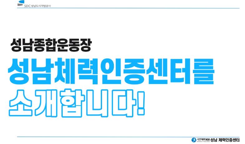 성남종합운동장 성남체력인증센터 소개합니다!