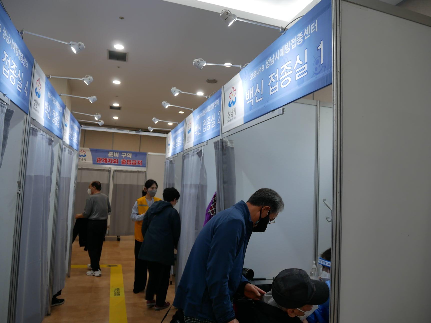 탄천종합운동장, 예방접종센터 운영 알림