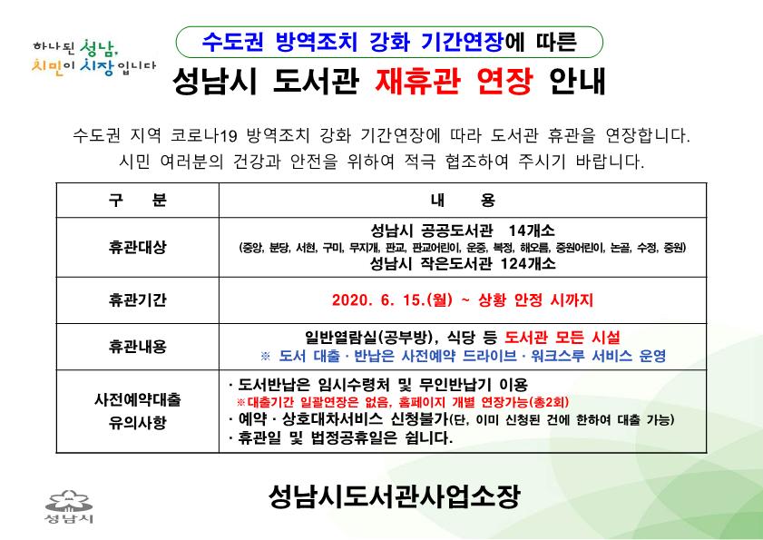 수도권 방역 조치 강화 기간 연장에 따른 성남시 도서관 재휴관 연장 안내