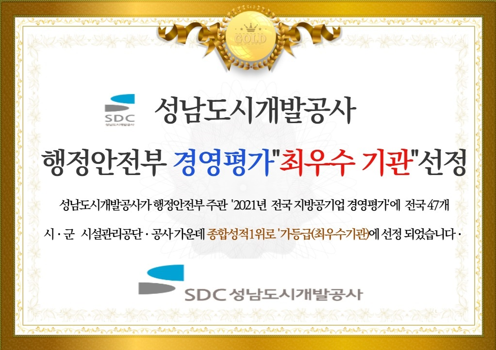 성남도시개발공사 행정안전부 경영평가