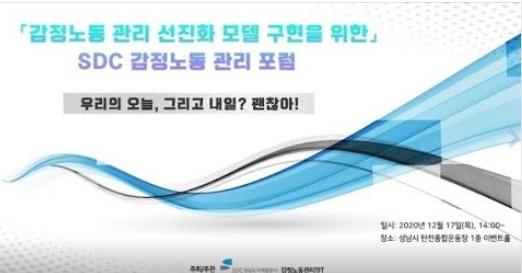 SDC 감정노동 보호 관리 포럼 개최