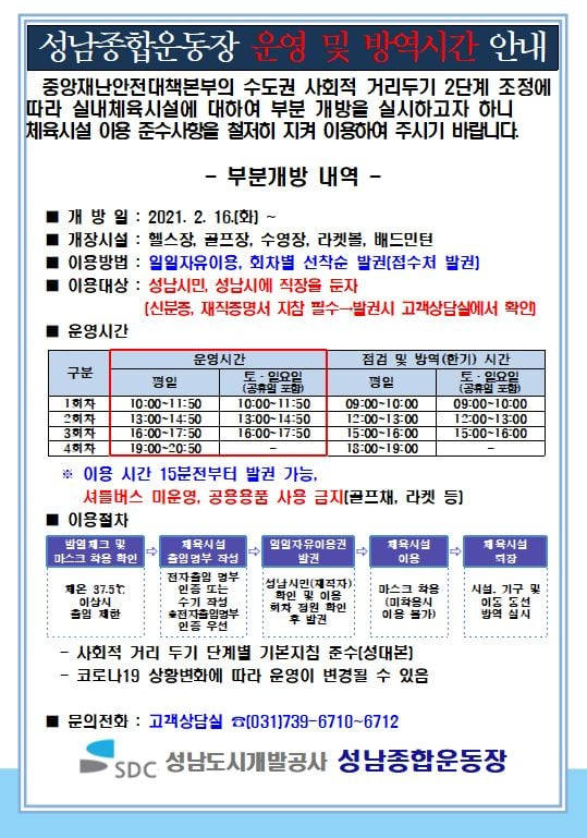 성남종합운동장 체육시설 부분개방 안내